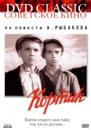 Смотреть фильм Кортик онлайн на KinoPod.ru бесплатно