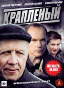 Смотреть фильм Крапленый онлайн на KinoPod.ru бесплатно