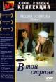 Смотреть фильм В той стране онлайн на Кинопод бесплатно