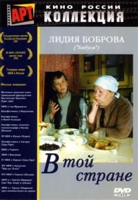 Смотреть В той стране онлайн на KinoPod.ru бесплатно