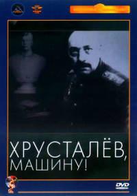 Смотреть Хрусталев, машину! онлайн на Кинопод бесплатно