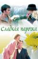 Смотреть фильм Сладкая парочка онлайн на Кинопод бесплатно