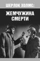 Смотреть фильм Шерлок Холмс: Жемчужина смерти онлайн на Кинопод бесплатно
