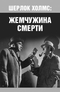 Смотреть Шерлок Холмс: Жемчужина смерти онлайн на Кинопод бесплатно