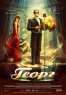 Смотреть фильм Георг онлайн на KinoPod.ru бесплатно