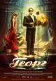 Смотреть фильм Георг онлайн на Кинопод бесплатно