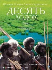 Смотреть Десять лодок онлайн на Кинопод бесплатно
