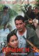 Смотреть фильм Прииск 2: Золотая лихорадка онлайн на Кинопод бесплатно