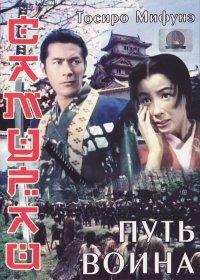Смотреть Самурай: Путь воина онлайн на Кинопод бесплатно