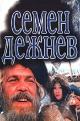 Смотреть фильм Семен Дежнев онлайн на Кинопод бесплатно