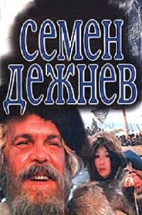 Смотреть Семен Дежнев онлайн на Кинопод бесплатно