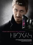 Смотреть фильм Нюхач онлайн на Кинопод бесплатно