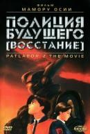 Смотреть фильм Полиция будущего: Восстание онлайн на KinoPod.ru бесплатно