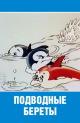 Смотреть фильм Подводные береты онлайн на Кинопод бесплатно