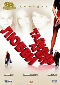Смотреть Тайный агент любви онлайн на Кинопод бесплатно