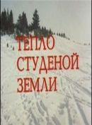 Смотреть фильм Тепло студеной земли онлайн на Кинопод бесплатно