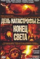 Смотреть фильм День катастрофы 2: Конец света онлайн на Кинопод бесплатно