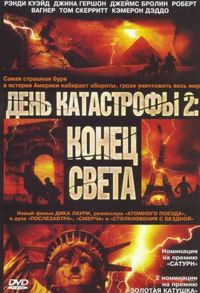 Смотреть День катастрофы 2: Конец света онлайн на Кинопод бесплатно