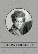 Смотреть фильм Открытая книга онлайн на KinoPod.ru бесплатно