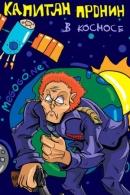 Смотреть фильм Капитан Пронин в космосе онлайн на Кинопод бесплатно