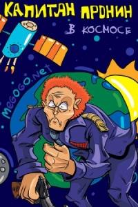 Смотреть Капитан Пронин в космосе онлайн на Кинопод бесплатно