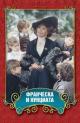 Смотреть фильм Франческа и Нунциата онлайн на Кинопод бесплатно