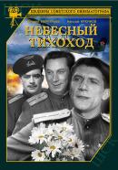 Смотреть фильм Небесный тихоход онлайн на KinoPod.ru бесплатно