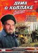 Смотреть фильм Дума о Ковпаке: Набат онлайн на Кинопод бесплатно