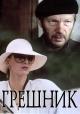 Смотреть фильм Грешник онлайн на Кинопод бесплатно
