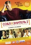 Смотреть фильм Соблазнитель 2 онлайн на Кинопод бесплатно