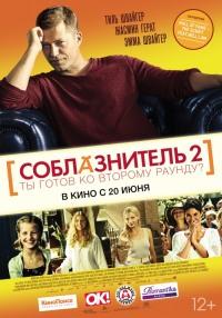 Смотреть Соблазнитель 2 онлайн на Кинопод бесплатно