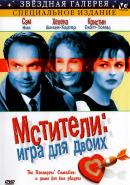 Смотреть фильм Мстители: Игра для двоих онлайн на KinoPod.ru бесплатно