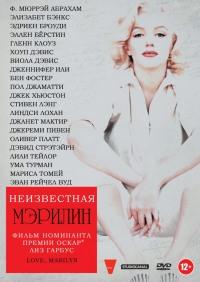 Смотреть Неизвестная Мэрилин онлайн на Кинопод бесплатно