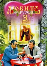 Смотреть Любить по-русски 3: Губернатор онлайн на Кинопод бесплатно