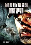 Смотреть фильм Большая игра онлайн на KinoPod.ru бесплатно
