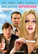 Смотреть фильм Внезапно беременна онлайн на Кинопод бесплатно