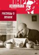 Смотреть фильм Рассказы о Ленине онлайн на Кинопод бесплатно