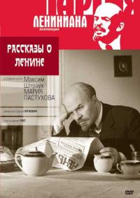 Смотреть Рассказы о Ленине онлайн на Кинопод бесплатно