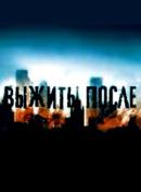 Смотреть фильм Выжить «После» онлайн на Кинопод бесплатно