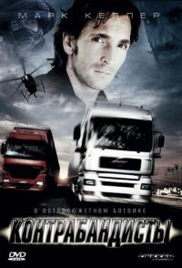 Смотреть Контрабандисты онлайн на Кинопод бесплатно