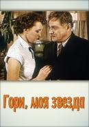 Смотреть фильм Гори, моя звезда онлайн на KinoPod.ru бесплатно