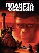 Смотреть фильм Планета обезьян онлайн на Кинопод бесплатно