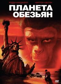 Смотреть Планета обезьян онлайн на Кинопод бесплатно