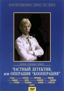 Смотреть фильм Частный детектив, или Операция «Кооперация» онлайн на Кинопод бесплатно