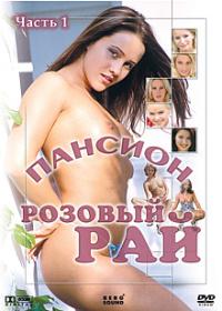 """Смотреть Пансион """"Розовый рай"""" онлайн на Кинопод бесплатно"""