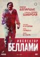 Смотреть фильм Инспектор Беллами онлайн на Кинопод бесплатно