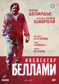 Смотреть Инспектор Беллами онлайн на Кинопод бесплатно