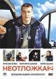 Смотреть фильм Неотложка 2 онлайн на Кинопод бесплатно