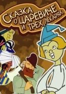 Смотреть фильм Сказка о царевиче и трех лекарях онлайн на Кинопод бесплатно