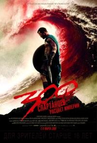 Смотреть 300 спартанцев: Расцвет империи онлайн на Кинопод бесплатно